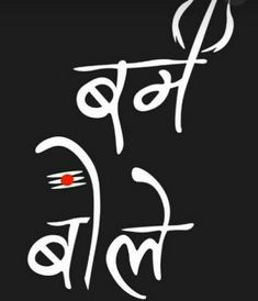 Lord Ganesha Paintings, Lord Shiva Painting, Swag Words, Mahadev Hd Wallpaper, Rudra Shiva, Mahakal Shiva, Krishna, Funky Quotes, Family Tattoo Designs