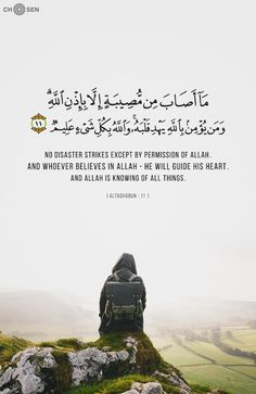 Ya Allah guide my Heart. Quran Quotes Love, Quran Quotes Inspirational, Beautiful Islamic Quotes, Faith Quotes, Arabic Quotes, Coran Quotes, Noble Quran, Islamic Quotes Wallpaper, Islamic Phrases