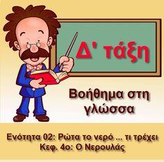 Ο κύκλος του Δημοτικού: Δ' τάξη Kids Education, Family Guy, Classroom, Teacher, Activities, Fictional Characters, Taxi, Elementary Schools, Greek