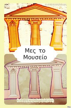 Greek Mythology, International Days, Kindergarten, Preschool, Projects To Try, Museum, Children, School Stuff, Blog