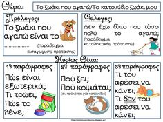 Vocabulary Exercises, Grammar Exercises, Greek Language, School Staff, School Psychology, Learning Disabilities, Exercise For Kids, School Lessons, Elementary Teacher