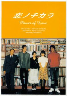 Power of Love - AsianWiki Drama Fever, Love, Movie Posters, Amor, Film Poster, Billboard, Film Posters