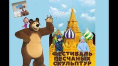 Маша и Медведь Винни Пух Ну Погоди Фестиваль Песчаных Скульптур Санкт Пе...