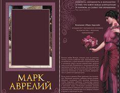 "Check out new work on my @Behance portfolio: ""Открытка для компании «Марк Аврелий»"" http://be.net/gallery/52391259/otkrytka-dlja-kompanii-mark-avrelij"