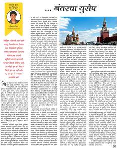 Sakal Saptrang 21st June 2015 IVeena World