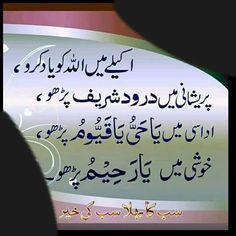 FEAMAANALLAH Hadith Quotes, Quran Quotes Love, Quran Quotes Inspirational, Allah Quotes, Islamic Love Quotes, Urdu Quotes, Islam Hadith, Allah Islam, Islam Quran