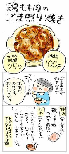 【1食約100円】すりごまが香ばしい、鶏もも肉のごま照り焼き。 : おひとりさまのあったか1ヶ月食費2万円生活