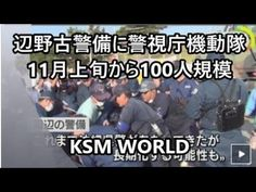 【KSM】辺野古警備に警視庁機動隊11月上旬から100人規模 テロ鎮圧要員出動!
