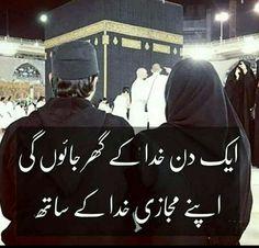 Insha Allah zaroor