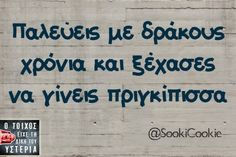 You fight with dragons for years and you forgot to be a princess ! Funny Greek Quotes, Silly Quotes, Smart Quotes, Mood Quotes, Life Quotes, Unique Quotes, Inspirational Quotes, Perfection Quotes, Life Words