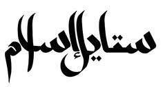 styleislam arabic logo