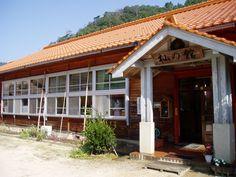 そまの里 よこみち 杣の館、津和野 Shimane
