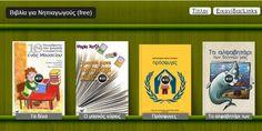 Βιβλιοθήκη Νηπιαγωγών - Free online - Popi-it.gr