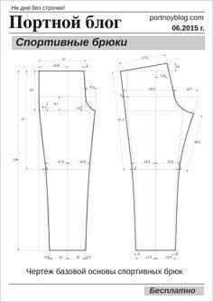 Бесплатная выкройка спортивных штанов