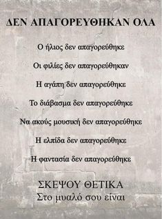 Cheer You Up, Greek Quotes, Picture Quotes, Life Quotes, Greeting Cards, Words, Quotes About Life, Quote Life, Living Quotes