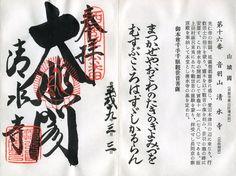 西国三十三ヵ所 第十六番 京都 清水寺