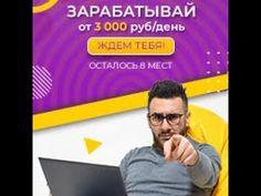 Как приглашать партнеров и зарабатывть от 3 000 рублей в день Internet Marketing, Insight, Business, Online Marketing, Store, Business Illustration