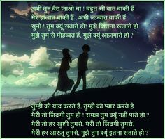 Hindi+shayari+image+for+lovers-03.jpg (842×717)