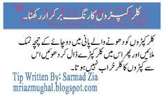 Keep Cloth In Original Color Tip In Urdu Hindi ~ Muhammad Riaz Mughal