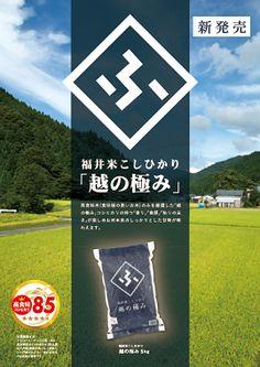 """福井米コシヒカリ「高食味米」""""越の極み"""" 5kg"""