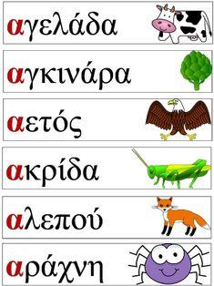 Learn Greek, Greek Language, Greek Alphabet, Starting School, Primary School, Special Education, My Children, Worksheets, Preschool