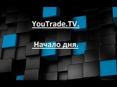 YouTrade.TV_06.10.2017 - начало дня