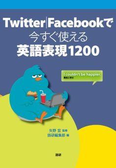 Twitter|Facebookで今すぐ使える英語表現1200, http://www.amazon.co.jp/dp/4876152551/ref=cm_sw_r_pi_awd_Cug9sb1SFN3QH