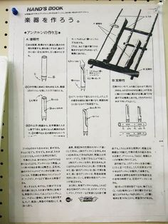 アンクルンの作り方 : HANA★JOSS information