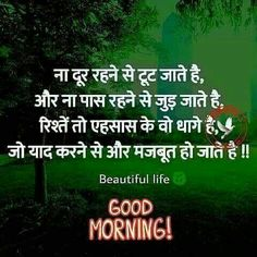 Good Morning Suprabhat - Good Morning Quotes in Hindi with