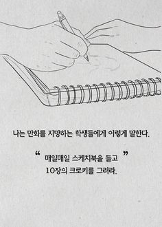 Korean Quotes, Body Sketches, Drawing Tablet, Cover Template, Writing Tips, Cool Words, Best Quotes, Mindfulness, Advice