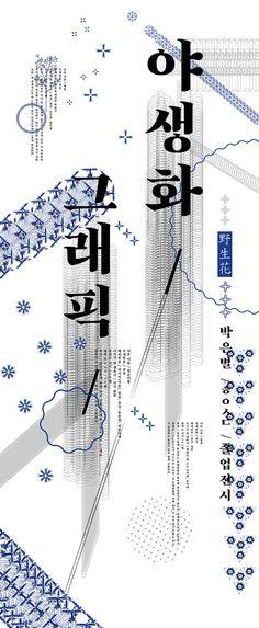 홍익대학교 디자인학부 시각디자인전공 졸업전시회 2015 » 사랑옵다-야생화 Graphic Design Posters, Graphic Design Typography, Graphic Design Inspiration, Korea Design, Leaflet Design, Japanese Graphic Design, Cool Posters, Typography Poster, Grafik Design