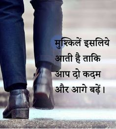 aaj ka vichar Motivational Picture Quotes, Inspirational Quotes, Swag Words, Life Truth Quotes, Good Thoughts Quotes, Daily Thoughts, Chanakya Quotes, Remember Quotes, Life Quotes Pictures