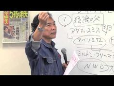 「経済の真相/アべノミクスに生活を壊されてはいけない」船瀬俊介の船瀬塾