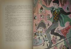 """kid_book_museum: Ю.Олеша """"Три толстяка"""", Западно-Сибирское книжное из-во, 1968 (худ. Калачев С.)"""