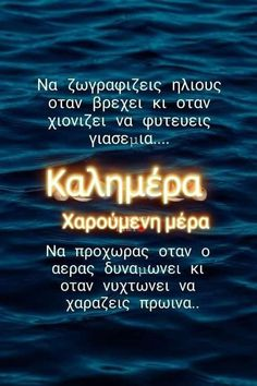 Greek Quotes, Good Morning, Health Tips, Wish, Beautiful Pictures, Spirituality, Messages, Motivation, Words