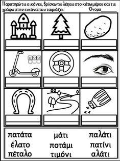 Η παρέα. 200 φύλλα εργασίας για ευρύ φάσμα δεξιοτήτων παιδιών της Πρώ… Sequencing Pictures, Greek Language, Home Schooling, Speech Therapy, Mathematics, Grammar, Letters, Education, Learning