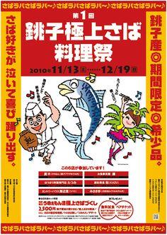 第1回「銚子極上さば料理祭」のポスター