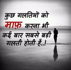 Reality Of Life Quotes, Positive Quotes For Life Motivation, Life Lesson Quotes, Hindi Good Morning Quotes, Good Night Quotes, Motivational Picture Quotes, Inspirational Quotes Pictures, Good Thoughts Quotes, Good Life Quotes