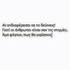 Quotes Greek Books 46 Ideas For 2019 Smile Quotes, New Quotes, Faith Quotes, Motivational Quotes, Funny Quotes, Inspirational Quotes, Love Quotes Tumblr, Cute Quotes For Life, Love Quotes For Him