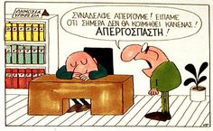 """In der Gemeindeverwaltung. """"Kollege, wir streiken! Wir haben abgemacht, daß heute keiner schläft! Du Streikbrecher!"""" (1999)"""