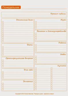 Порядок в доме - гармония в семье: Листы планирования на каждый день с разделами. Скачать бланки.