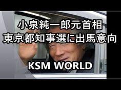 【KSM】小泉純一郎元首相 東京都知事選に出馬意向 感動した!?
