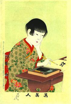 Yōshū Chikanobu - Shin Bijin No. 20 / Young woman practicing the kanji