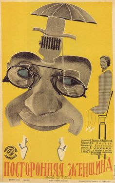 Poster by Nikolai Petrovich Prusakov for the Soviet film Postoronnyaya jenshchina (The other woman)