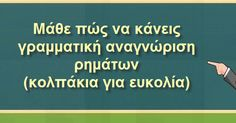 Learn Greek, Physics Experiments, Greek Language, Home Schooling, English Words, Kids Education, Teaching Kids, Grammar, Back To School