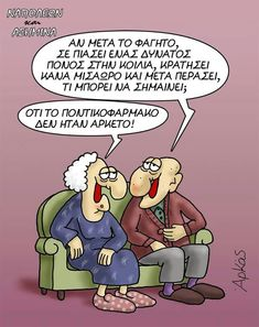 Greek Memes, Funny Greek Quotes, Funny Picture Quotes, Funny Photos, Funny Images, Memes Humor, Jokes, Laugh Cartoon, Funny Cartoons