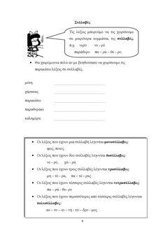 ΓΡΑΜΜΑΤΙΚΗ ΓΙΑ ΤΗ Γ & Δ ΤΑΞΗ Education, Personalized Items, Onderwijs, Learning