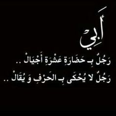 Arabic Tattoo Quotes, Arabic Love Quotes, Arabic Words, Islamic Quotes, Mom And Dad Quotes, Family Love Quotes, Father Quotes, Words Quotes, Me Quotes