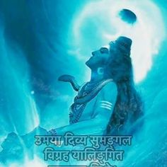 "Tu Antaryami, Sabka Swami Tere Charno Mein Chaaro Dhaam : : 🔱🕉 @trikaaldarshi_mahadev 🕉🔱 : . 🌸🌺 mahadev 🌺🌸 : . ➡️CHECKOUT OUR POSTS : .…"" • Jun 10, 2020 at 5:29am UT Lord Shiva Pics, Shiva Photos, Shiva Shankar, Mahakal Shiva, Om Namah Shivay, Lord Mahadev, Shiva Wallpaper, Hare Krishna, Poses"