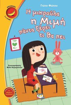 Η μικρούλα η Μιμή πάντα ξέρει τι θα πει #books #children